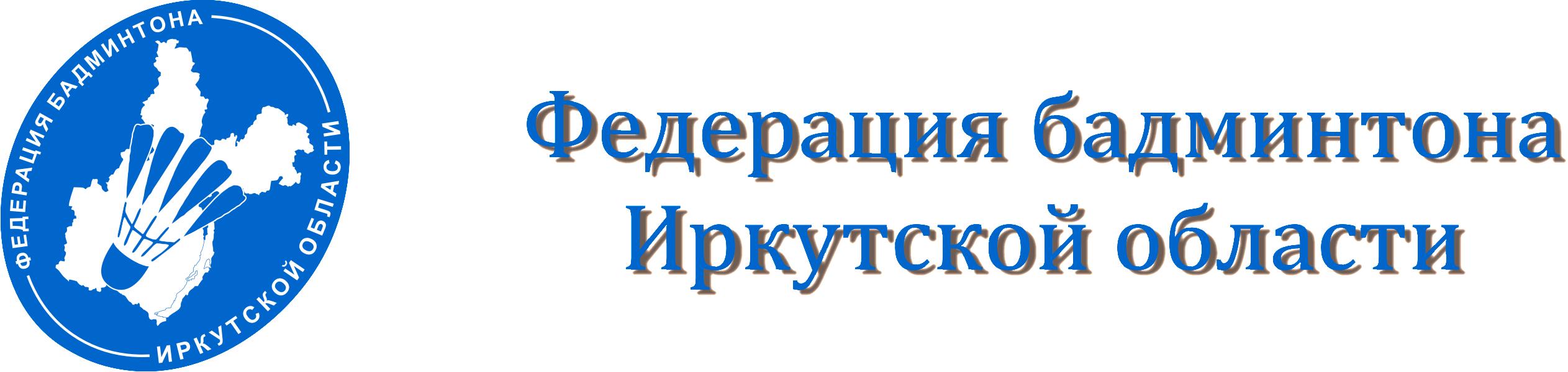Федерация бадминтона Иркутской области