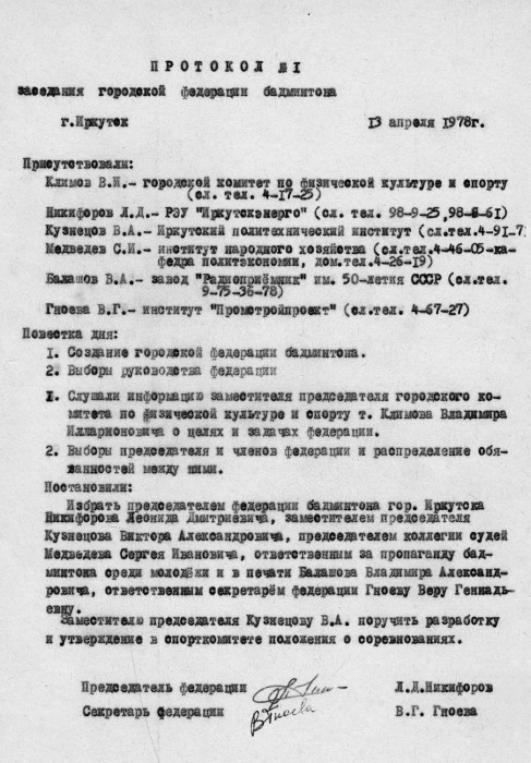 4-1. protokol, 1978