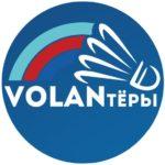 Открытый летний турнир бадминтонного клуба VOLANтёры 2016