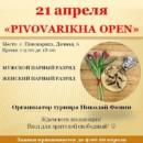 «Pivovarikha Open» — new style!