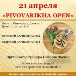 Pivovarikha Open - new style!
