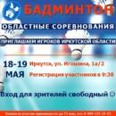 18-19 мая 2019 г. Приглашаем на областные соревнования.