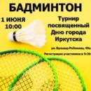 Праздничный турнир посвященный Дню города Иркутск