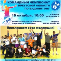 Командный чемпионат Иркутской области- 2019. Принимаем заявки!