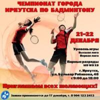 Внимание! Парный чемпионат г.Иркутска